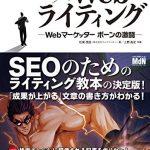沈黙のWebライティング —Webマーケッター ボーンの激闘