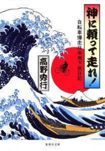 神に頼って走れ! 自転車爆走日本南下旅日記