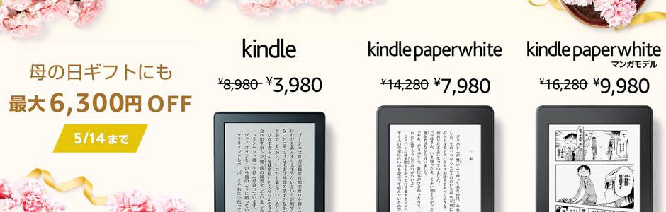 Kindle母の日セール