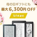 Kindle母の日セール