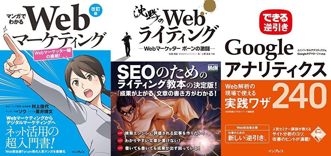 Web解析・マーケティング書セール