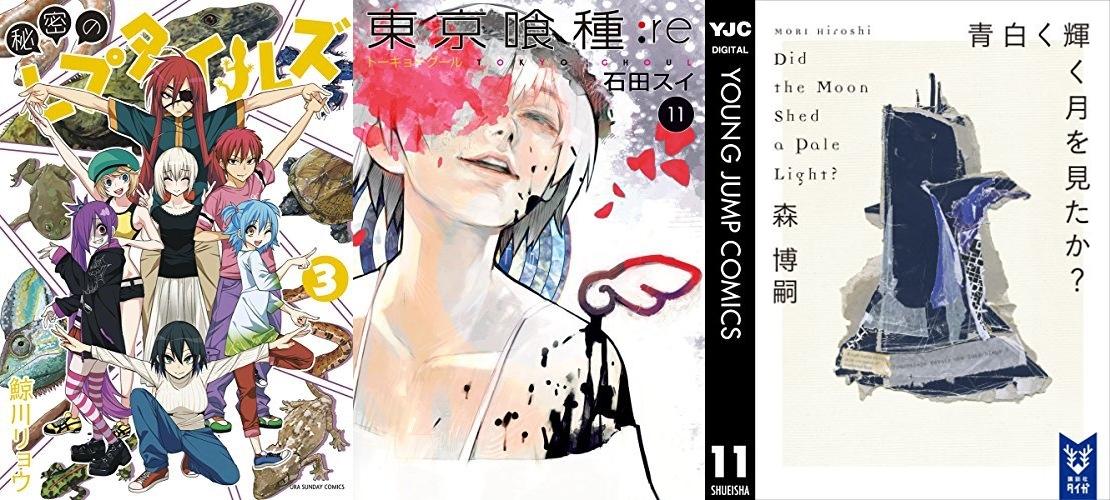 2017年06年19日Kindle本新刊