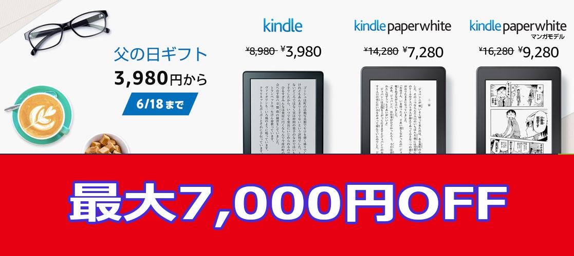 Kindle父の日セール