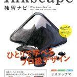 できるクリエイター Inkscape独習ナビ