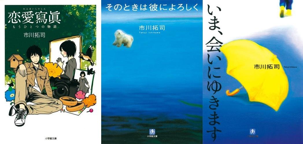 珠玉の恋愛小説キャンペーン