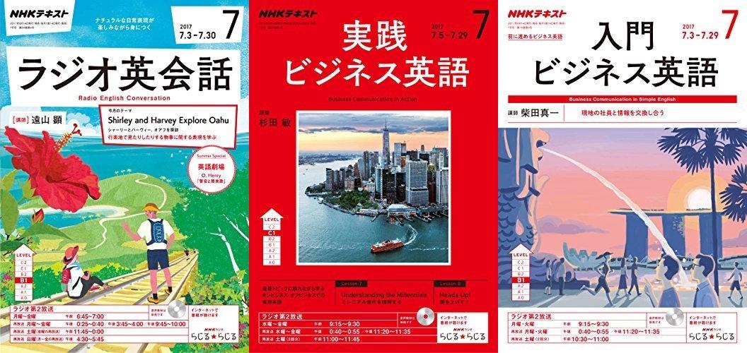 NHKテキスト・バックナンバーフェア