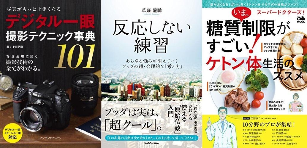 趣味・実用書 フェア