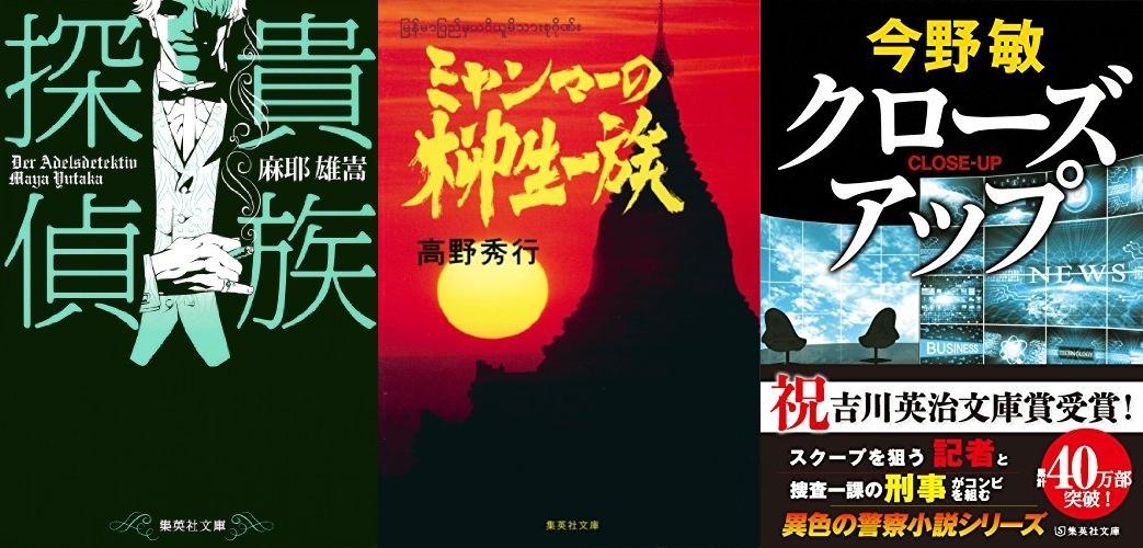 集英社文庫40周年記念キャンペーン