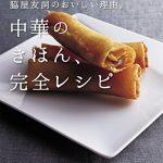 「Wakiya一笑美茶樓」脇屋友詞のおいしい理由。中華のきほん、完全レシピ