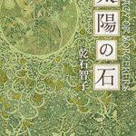 太陽の石 〈オーリエラントの魔道師〉シリーズ