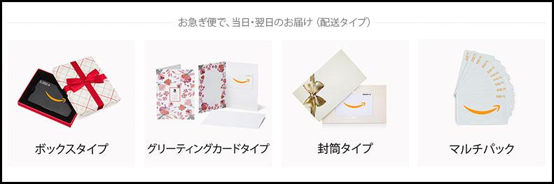 Amazonギフト券5,000円購入で最大1,000ポイント還元