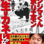 ウシジマくんvs.ホリエモン 人生はカネじゃない!