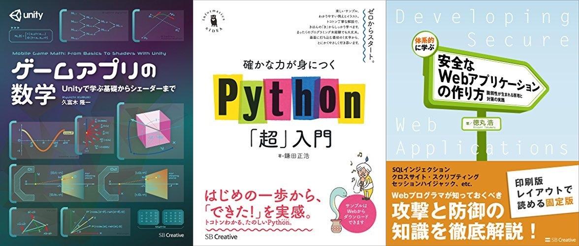 夏のプログラミング特集