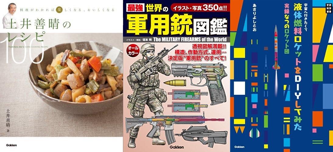 学研セレクト 人気のベストセラータイトル200