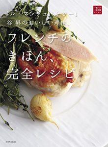 谷 昇のおいしい理由。フレンチのきほん、完全レシピ