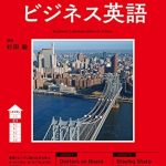 NHKラジオ 実践ビジネス英語 2017年 9月号