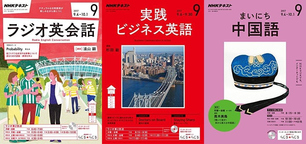 NHK語学テキスト&関連書フェア