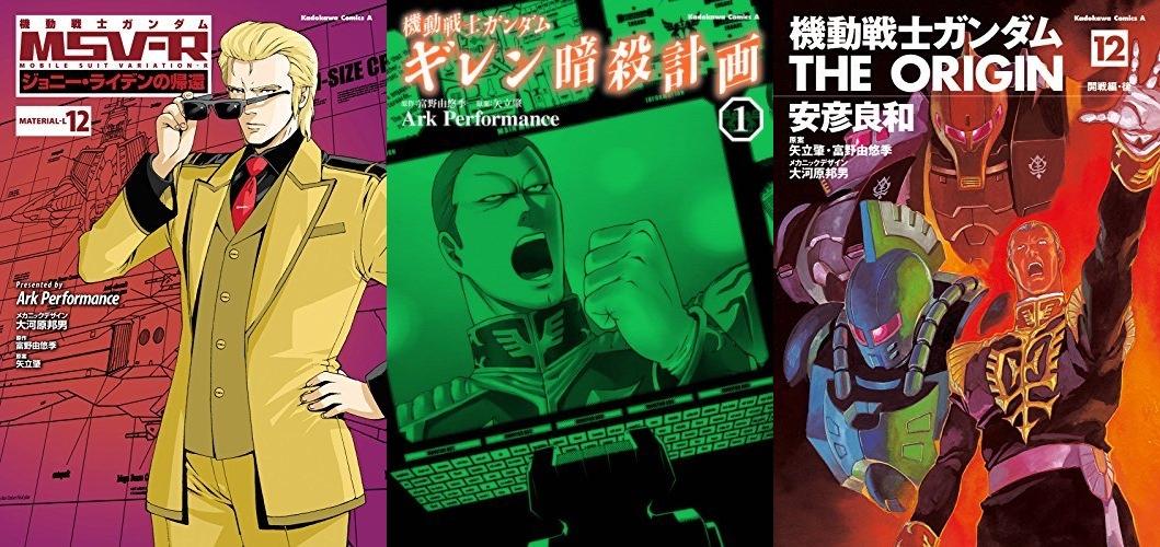「機動戦士ガンダム THE ORIGIN V」上映記念