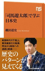 「司馬?太郎」で学ぶ日本史 NHK出版新書