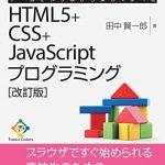ゲームを作りながら楽しく学べるHTML5+CSS+JavaScriptプログラミング