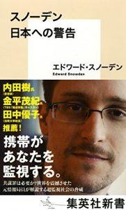 スノーデン 日本への警告