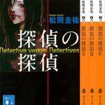 探偵の探偵1~4合本版