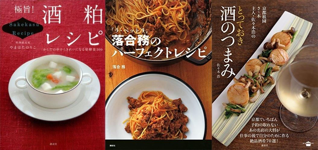 講談社のお料理本100冊フェア