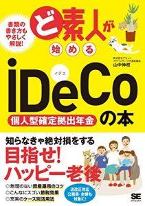 ど素人が始めるiDeCo(個人型確定拠出年金)の本