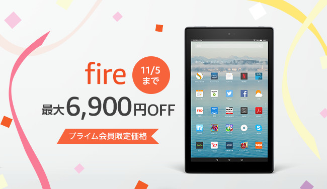 Fireタブレット クーポンセール