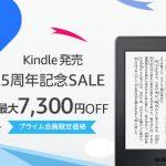 Kindle発売5周年記念セール