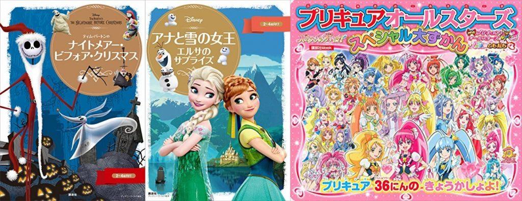ディズニー&プリキュアの絵本フェア