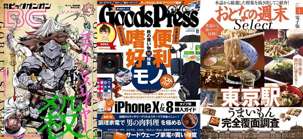 『全点99円』 Kindle雑誌セール