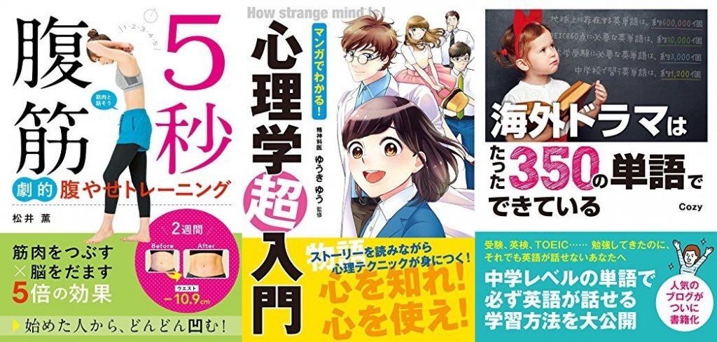 西東社「年末年始ドカーーン!と一挙99円キャンペーン