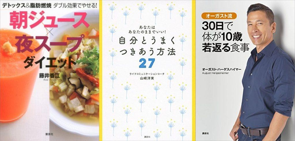 「冬☆電書」講談社の実用書100冊フェア