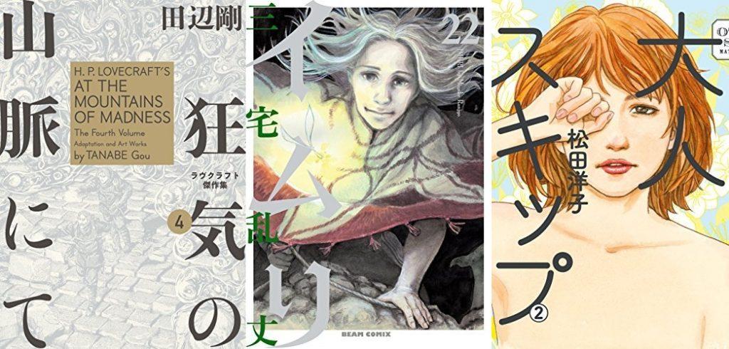 2017年12月11日Kindle本新刊
