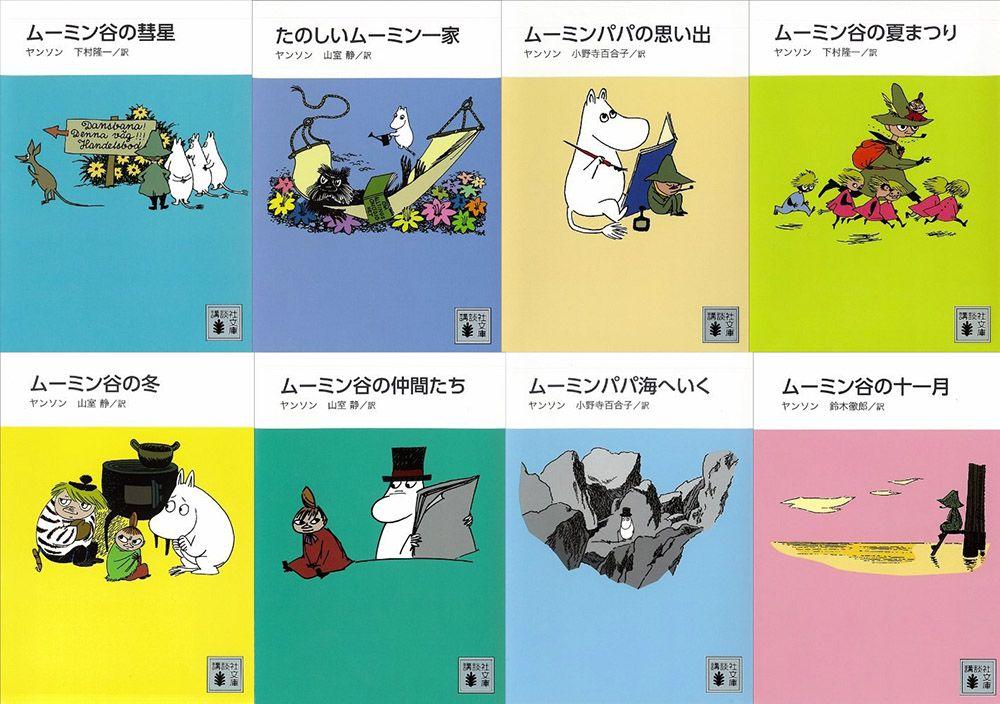 ムーミンパペットアニメ公開記念