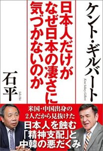 日本人だけがなぜ日本の凄さに気づかないのか