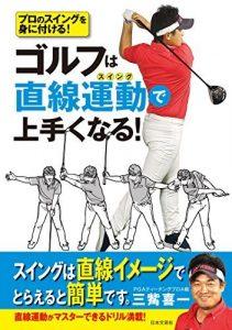 ゴルフは直線運動で上手くなる!