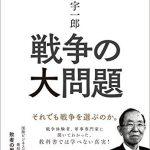 丹羽宇一郎 戦争の大問題―それでも戦争を選ぶのか。