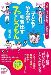 子どものやる気を引き出す7つのしつもん スポーツメンタルコーチに学ぶ!