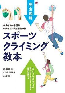 スポーツクライミング教本