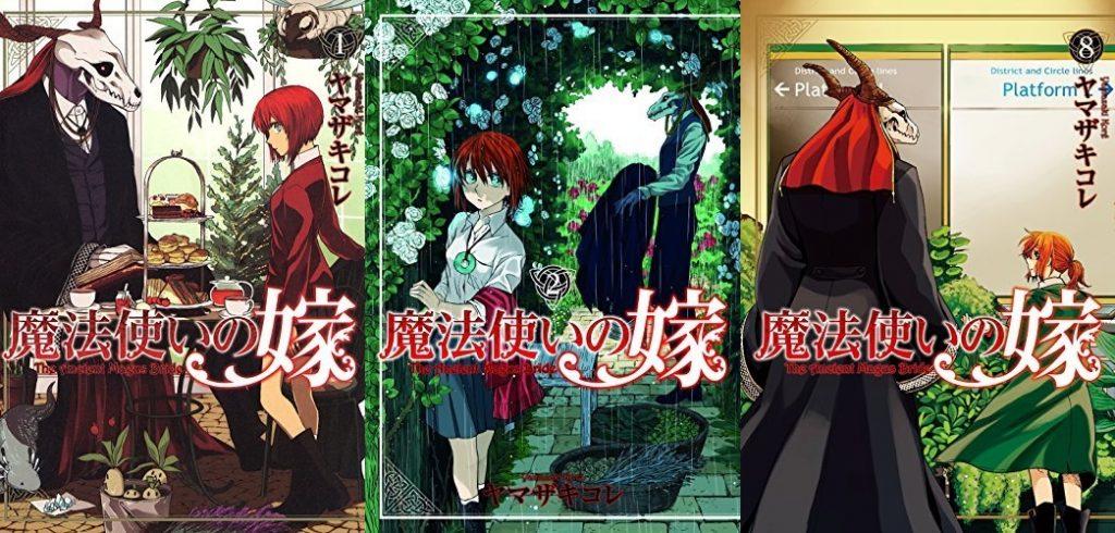 『魔法使いの嫁』 1巻~8巻 107円キャンペーン