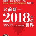 大前研一 2018年の世界~2時間でつかむ経済・政治・ビジネス、今年の論点~