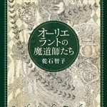 オーリエラントの魔道師たち 〈オーリエラントの魔道師〉シリーズ