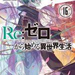 Re:ゼロから始める異世界生活 16