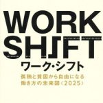 ワーク・シフト ─孤独と貧困から自由になる働き方の未来図