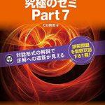 [新形式問題対応]TOEIC L&R テスト 究極のゼミ Part 7 TOEIC L&R テスト 究極のゼミシリーズ