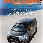MITSUBISHI DELICAカスタムブック Vol.7
