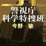 ST 警視庁科学特捜班 エピソード1<新装版> STエピソード