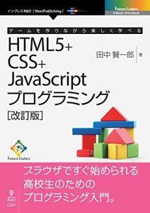 ゲームを作りながら楽しく学べるHTML5+CSS+JavaScriptプログラミング[改訂版]